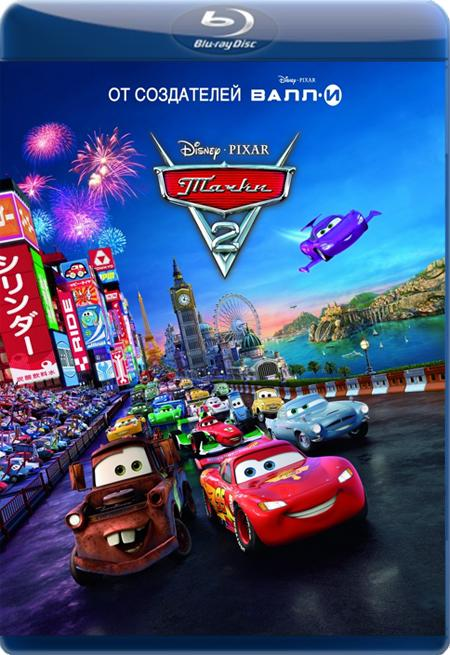 Тачки 2 / Cars 2 (2011) BDRip Rus|Ukr