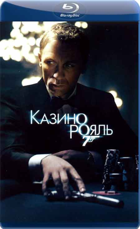 Казино Рояль / Casino Royale [UnCut] (2006) BDRip Rus|Ukr