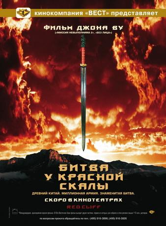 Битва у Красной скалы / Chi bi (2008) DVDRip