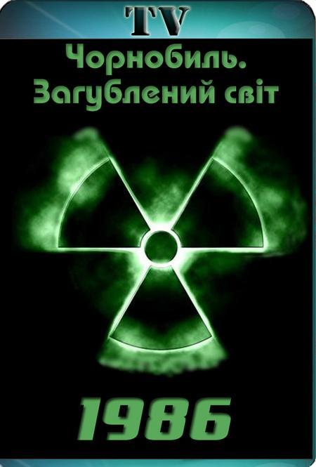Чорнобиль. Загублений світ (2011) TVRip