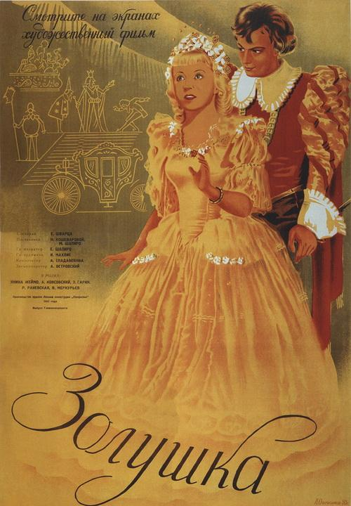 Золушка (1947) DVDRip (в цвете)