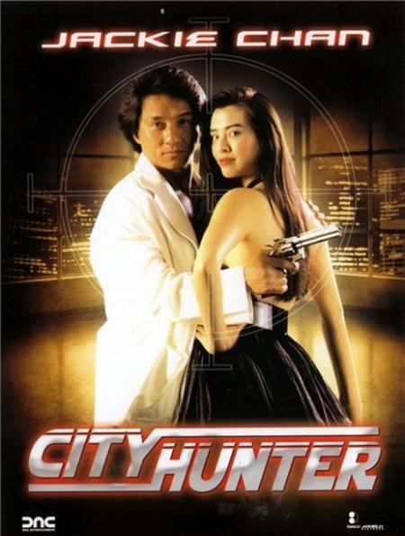 Городской охотник / Sing si lip yan (1993) HDTVRip