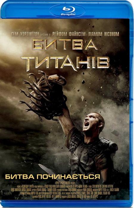 Битва Титанів / Битва Титанов / Clash of the Titans (2010) BDRip