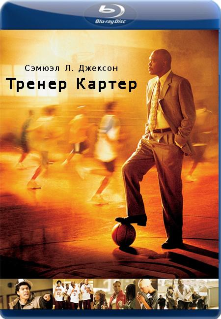 Тренер Картер / Coach Carter (2005) BDRip