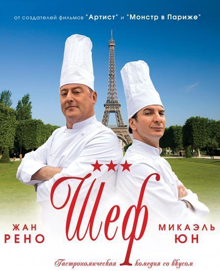 Шеф / Comme un chef (2012) DVDRip