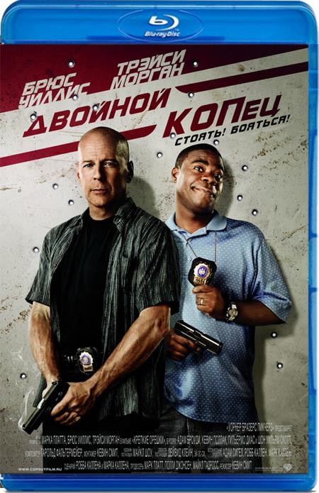 Двойной КОПец / Cop Out (2010) BDRip