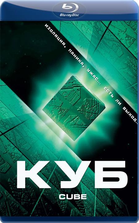 Куб / Cube (1997) BDRip Rus|Ukr
