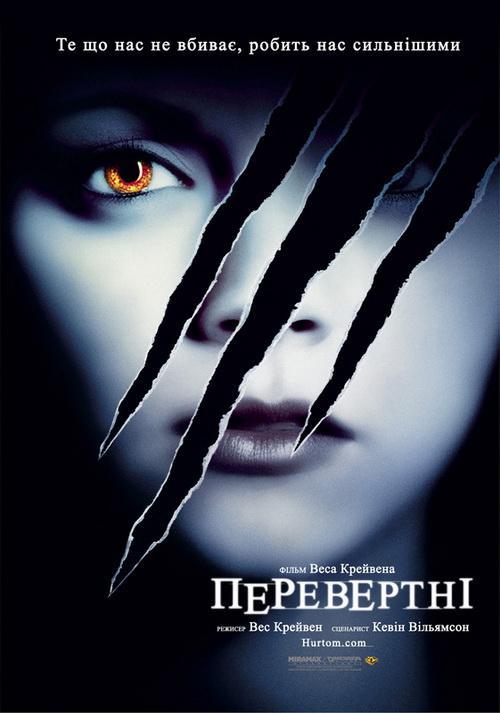 Перевертні / Cursed (2005) DVDRip