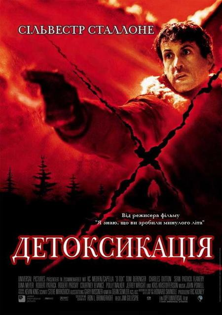 Детоксикація / Детоксикация / D-Tox (2002) DVDRip
