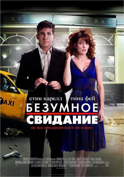 Безумное свидание / Date Night (2010) DVDRip