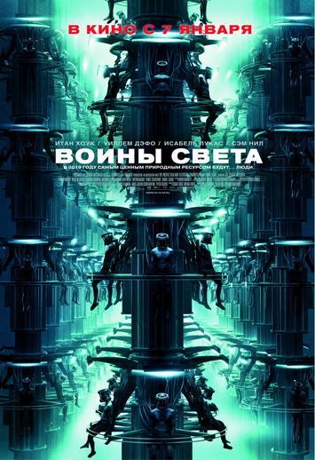 Воины света / Daybreakers (2009) DVDRip