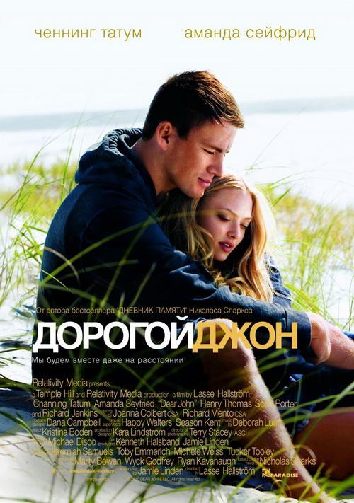 Дорогой Джон / Dear John (2010) DVDRip