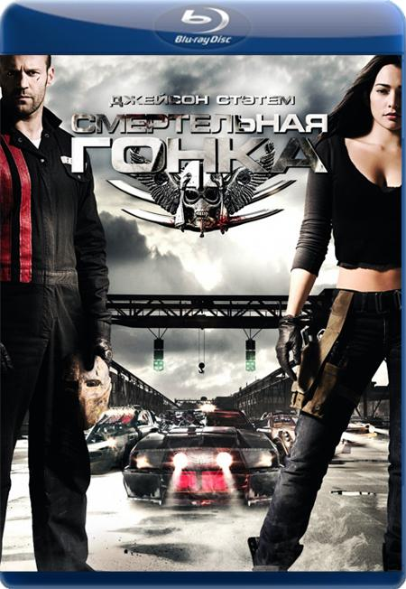 Смертельні перегони / Смертельная гонка [Режиссерская Версия] / Death Race [Director's Cut] (2008) BDRip