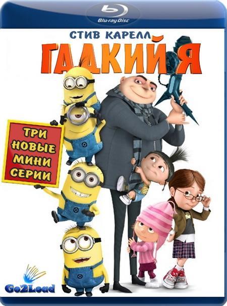 Гадкий Я: Мини-мультфильмы / Despicable Me: Mini-Movies (2010) BDRip
