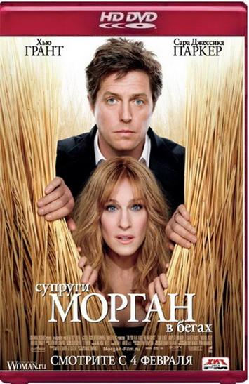 Супруги Морган в бегах / Did You Hear About the Morgans? (2009) HDRip