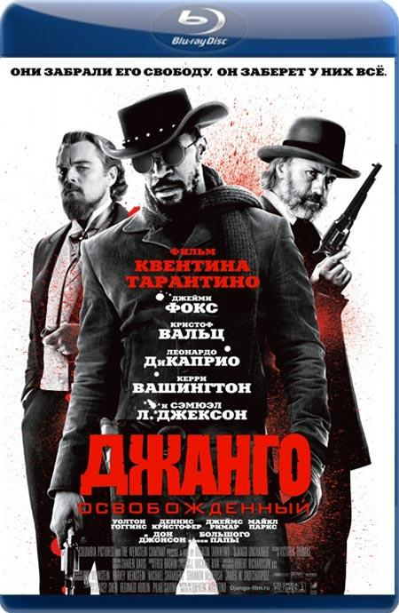 Джанґо вільний / Джанго освобожденный / Django Unchained (2012) BDRip