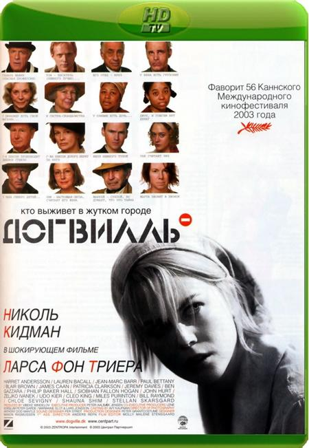 Догвилль / Dogville (2003) HDTVRip