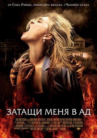 Затащи меня в Ад / Drag Me to Hell (2009) HDRip