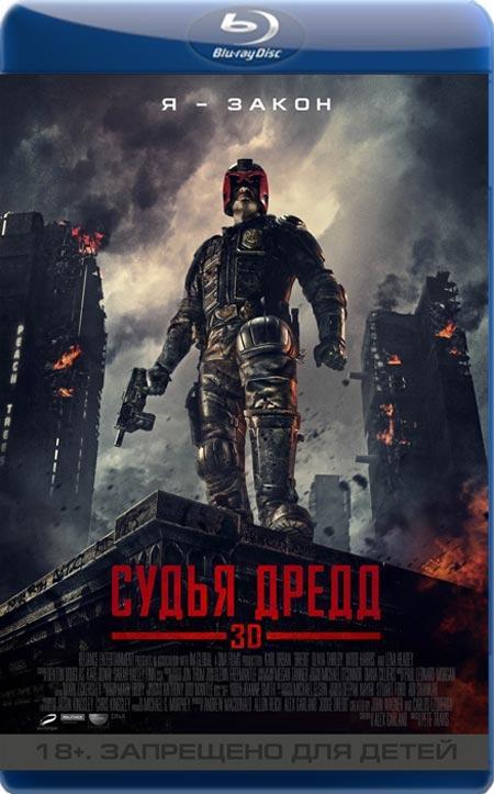 Суддя Дредд / Судья Дредд 3D / Dredd (2012) BDRip