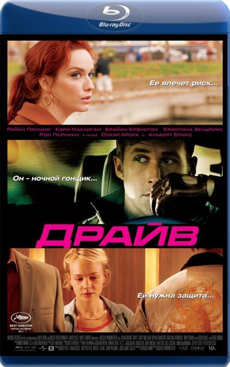 Драйв / Drive (2011) BDRip Rus|Ukr
