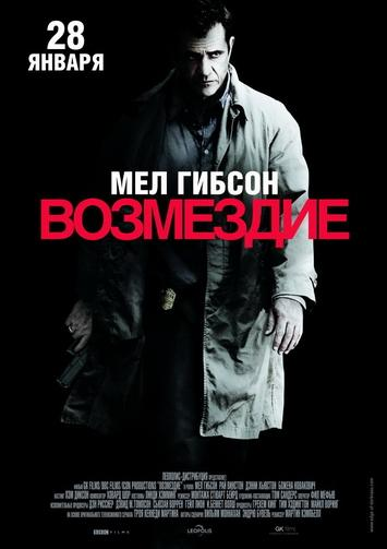 Возмездие (На границе тьмы) / Edge of Darkness (2010) DVDRip