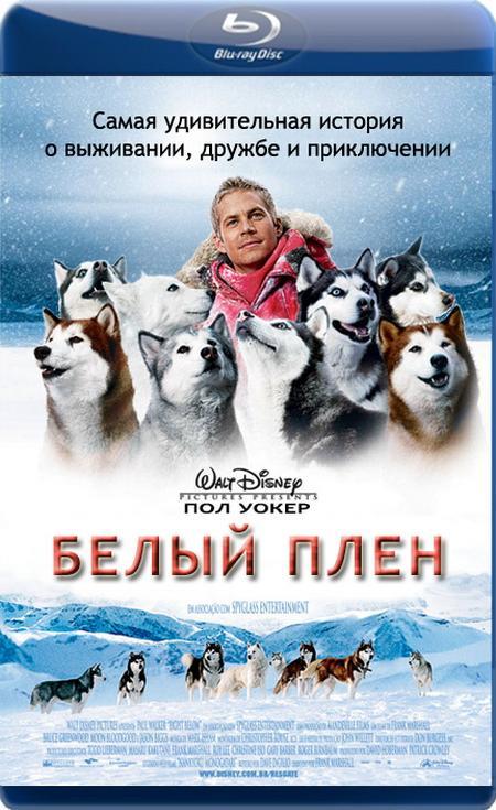 Белый плен / Eight Below (2006) BDRip