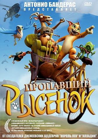 Пропавший рысенок / El lince perdido (2008) DVDRip