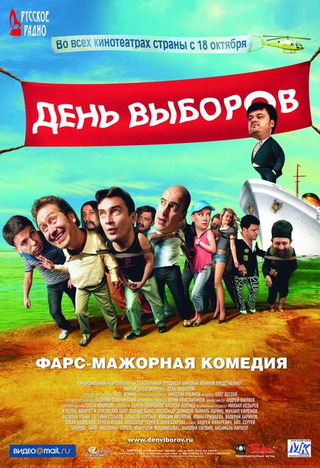 День выборов (2007) DVDRip
