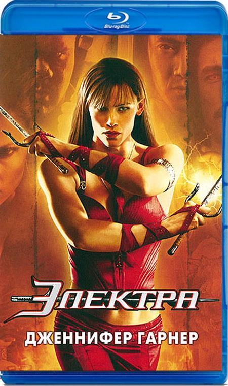 Электра / Elektra (2005) BDRip
