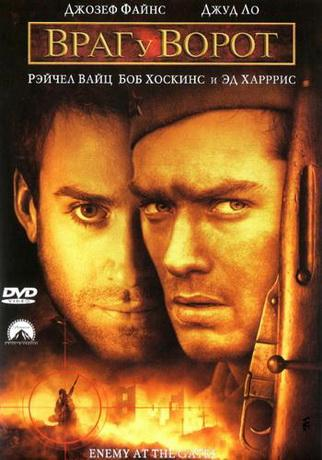 Враг у ворот / Enemy at the Gates (2001) DVDRip