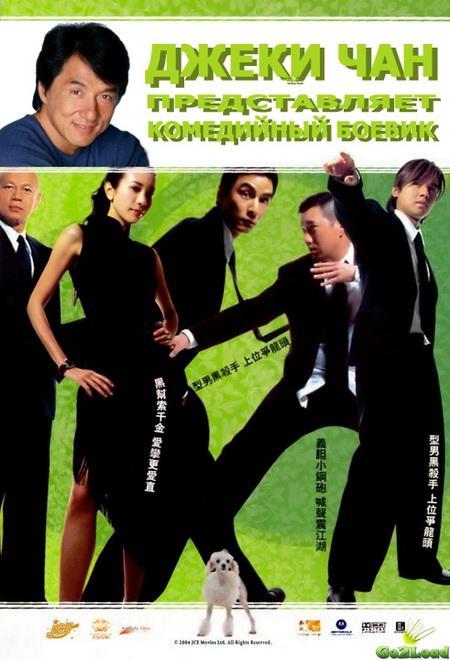 Операция «Феникс» / Enter The Phoenix / Da lao ai mei li (2004) DVDRip