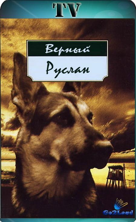 Верный Руслан (История караульной собаки) (1992) TVRip