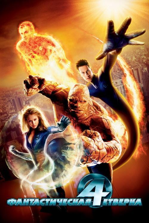 Фантастическая четверка / Fantastic Four (2005) DVDRip