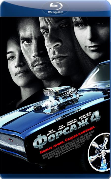 Форсаж 4 / Fast & Furious (2009) BDRip Rus|Ukr