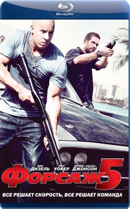 Форсаж 5: Пограбування в Ріо / Форсаж 5 / Fast Five (2011) BDRip