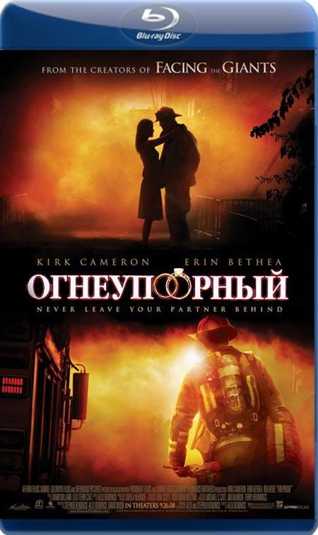 Огнеупорный / Fireproof (2008) BDRip