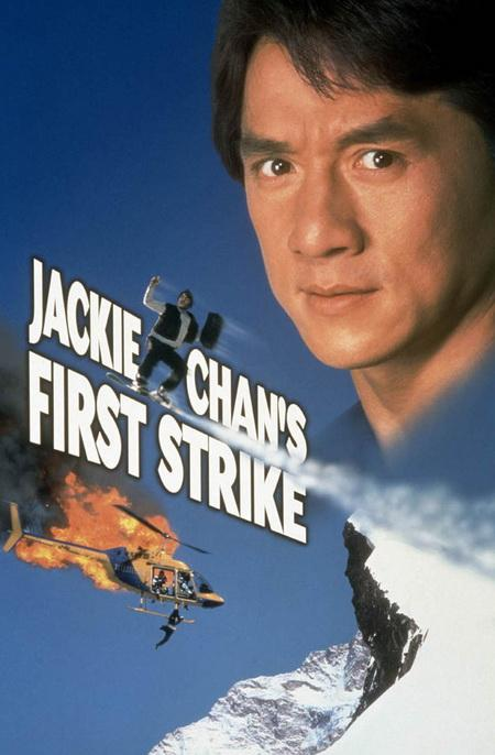 Первый удар / First Strike / Ging chaat goo si 4: Ji gaan daan yam mo (1996) DVDRip