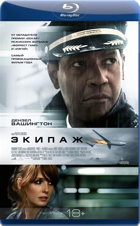 Рейс / Экипаж / Flight (2012) BDRip