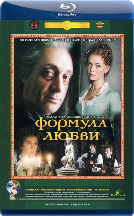 Формула любви (1984) BDRip
