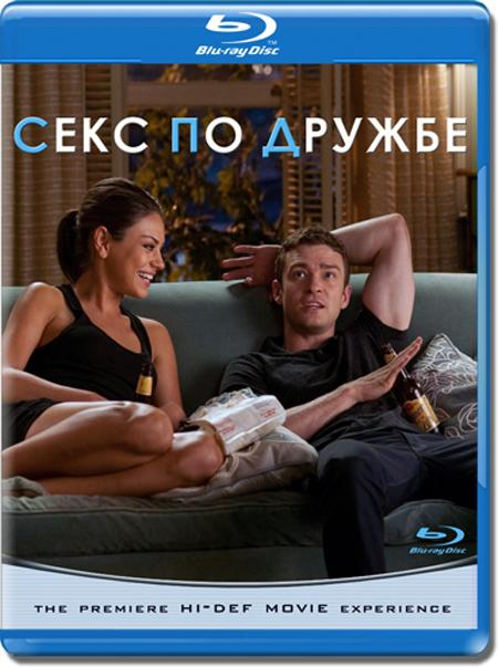 Секс по дружбе / Friends with Benefits (2011) BDRip