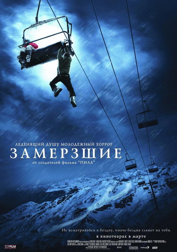 Замёрзшие / Замерзлі / Frozen (2010) DVDRip