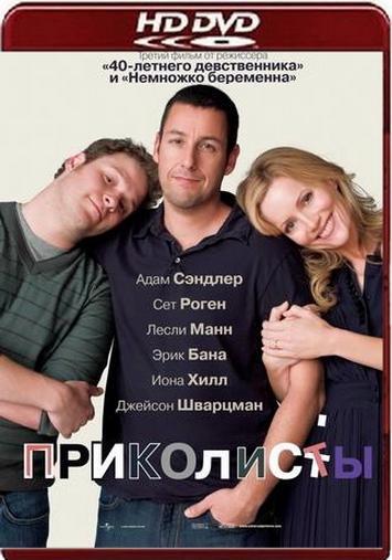 Приколисты / Funny People (2009) HDRip