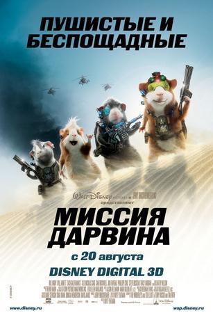 Миссия Дарвина / G-Force (2009) DVDRip