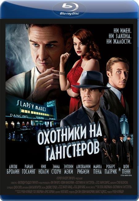 Мисливці на гангстерів / Охотники на гангстеров / Gangster Squad (2013) BDRip