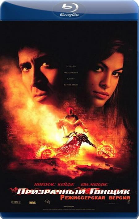 Примарний вершник / Призрачный гонщик [Режиссерская Версия] / Ghost Rider [Director's Cut] (2007) BDRip