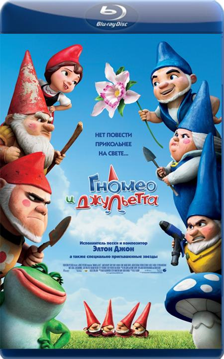 Гномео та Джульєтта / Гномео и Джульетта / Gnomeo & Juliet (2011) BDRip