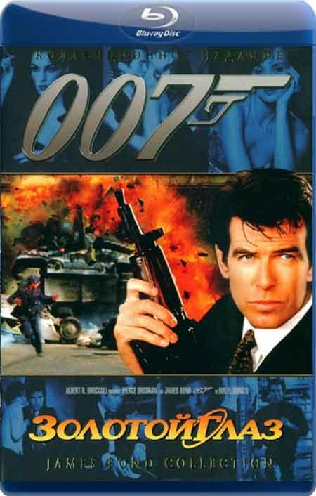 Золоте око / Золотой глаз / GoldenEye (1995) BDRip