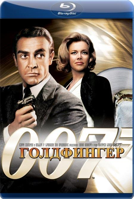 Голдфінгер / Голдфингер / Goldfinger (1964) BDRip