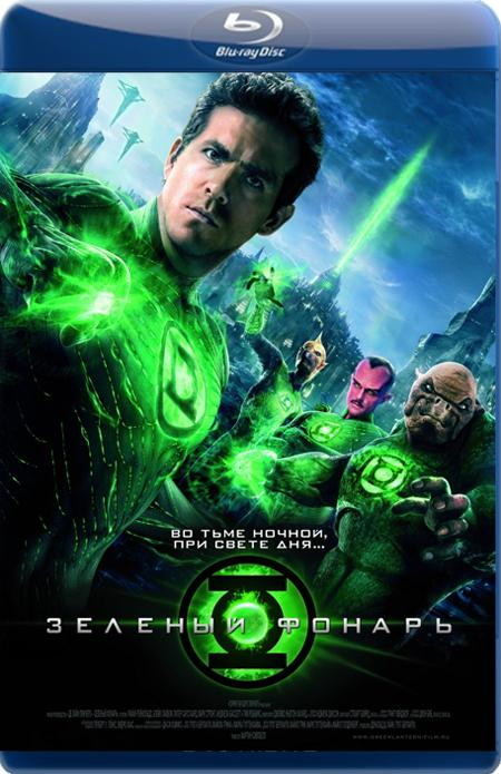 Зелений Ліхтар / Зелёный Фонарь [Режиссерская Версия] / Green Lantern [Director's Cut] (2011) BDRip