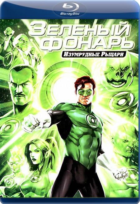 Зелёный Фонарь: Изумрудные рыцари / Green Lantern: Emerald Knights (2011) BDRip
